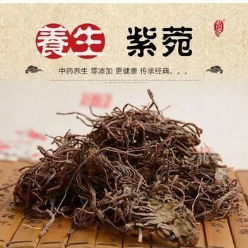 紫草 紫莞  平价直销   批发零售各种中药材  花茶  保健品