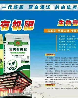 河北省邯郸市永年县生物菌肥发酵剂