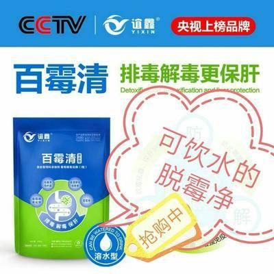 上海闵行区 饮水型的脱霉剂,生物脱霉,中药解    毒
