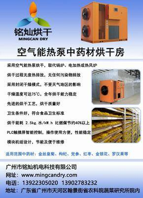 广东省广州市天河区 中药材烘干房,金丝皇菊烘干机,枸杞烘干机