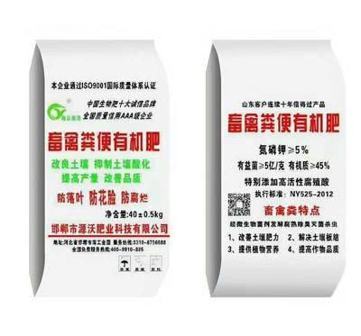 河北省邯郸市永年县禽畜粪 氮磷钾≥5%,有益菌≥5亿/克,有机质≥45%,特别添加高活