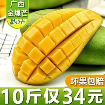 越南青芒 34搶10斤廣西甜心芒金煌芒免費包郵一件發貨