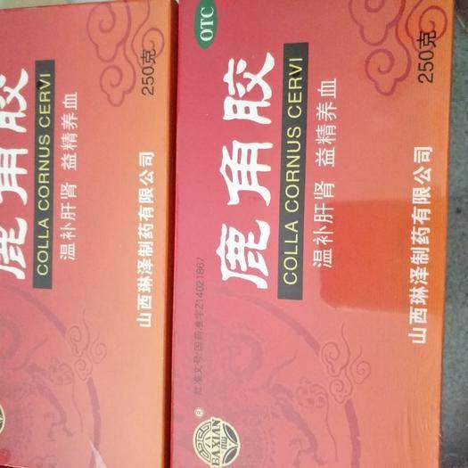 安徽省亳州市譙城區 鹿角膠  藥用一盒250  包郵