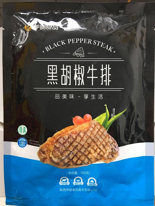 [牛排批发] 伊明原味黑胡椒牛排130克价格8.5元/包