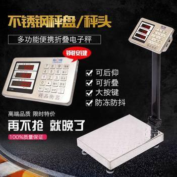 折疊電子臺秤200kg商用100KG電子秤計價150公斤電子