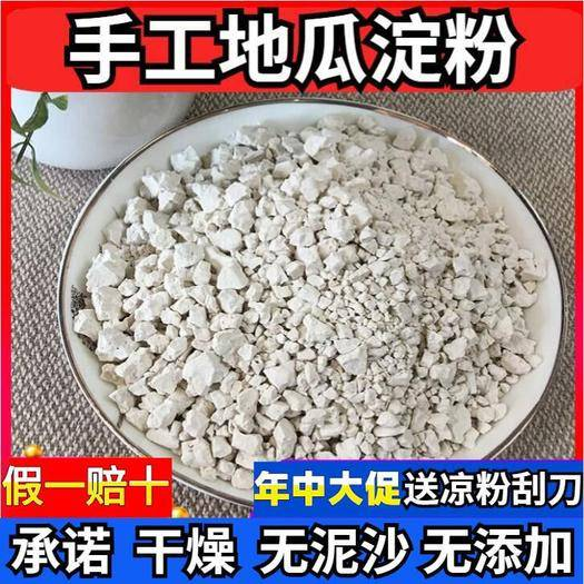 福建省福州市福清市天然面粉 地瓜粉一自制天然地瓜粉