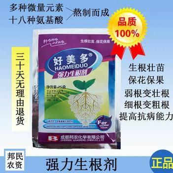 氨基酸肥料 强力生根剂,生根壮苗,弱根变壮根,细根变粗根
