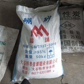 硼砂硼肥國標正品含量95%,100斤一袋,一件代發