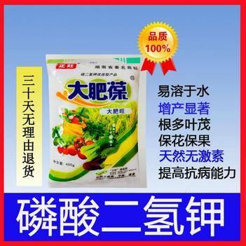 磷酸二氢钾 ,根多叶茂,天然无激-素,保花保果,提高抗病能力