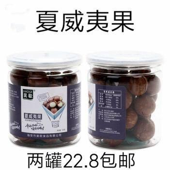 兩罐22.8包郵夏威夷果