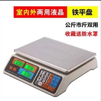 電孑稱計價秤天枰防水電子稱超市家用商用臺秤賣菜30kg小型高