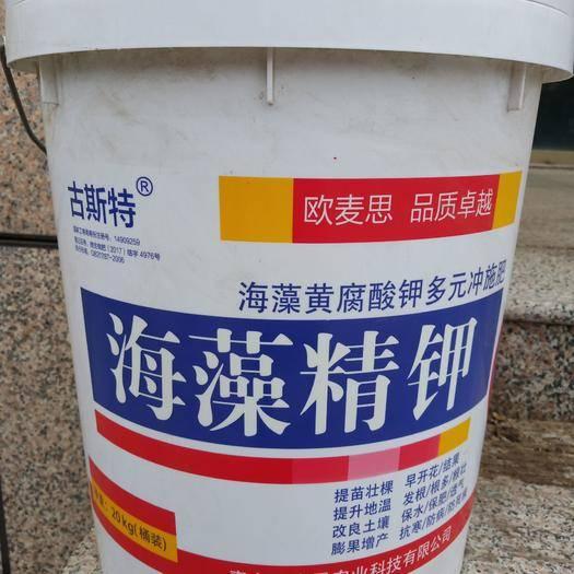 山東省濰坊市壽光市液體肥料 山東海藻精鉀沖施液20kg/桶增產抗病