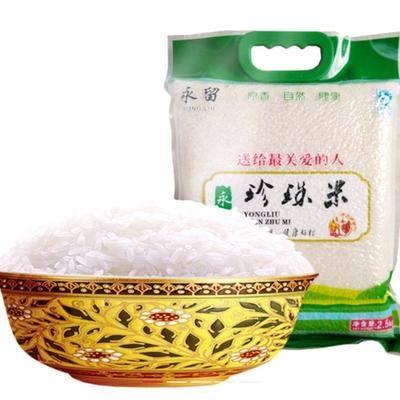 廣西壯族自治區貴港市港南區 (佰食優)東北珍珠大米2.5kg/袋
