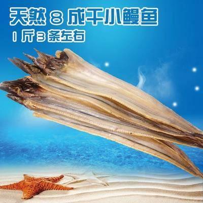 山東省日照市東港區 新鮮鰻魚干,野生海鰻干