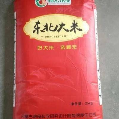內蒙古自治區呼和浩特市土默特左旗 東北大米   珍珠米  1000噸出貨中!無摻米無陳米!