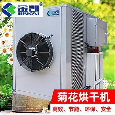廣東省廣州市花都區 菊花熱泵烘干機 金絲皇菊干燥設備 廠家直銷