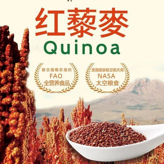 吉林省長春市寬城區 進口藜麥米