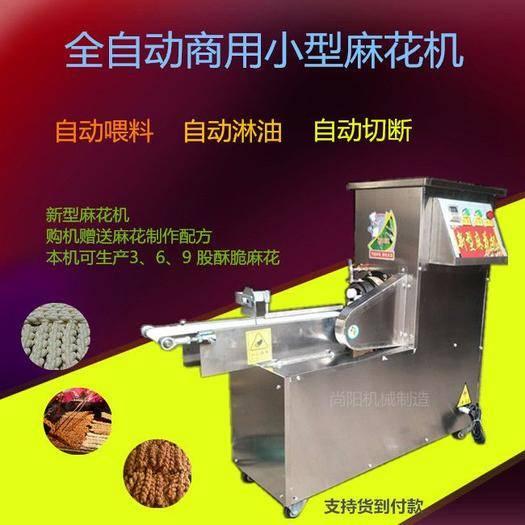 河北省邢台市任县 麻花机 商用仿手工麻花机