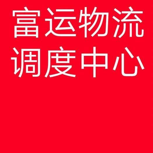 北京朝阳区运输车 本公司专业承接全国各地无死角调车,找车,配货!