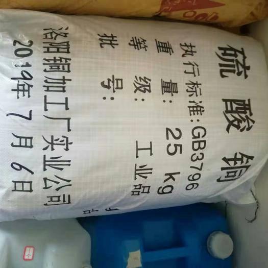 河南省洛陽市洛龍區膽礬 硫酸銅