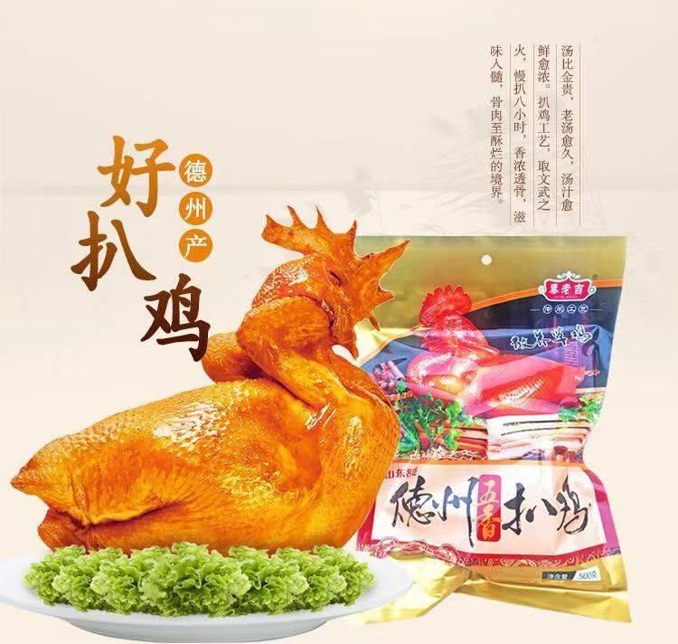 正宗德州五香脫骨扒雞500g五香鹵味雞肉熟食即食真空扒雞