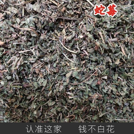 河北省保定市安国市 蛇莓 正品保证 中药材 包邮