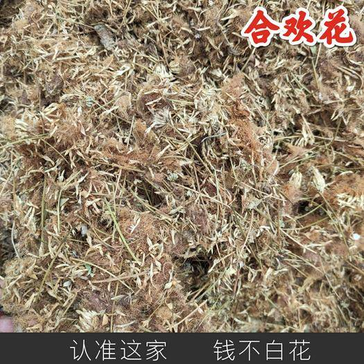 河北省保定市安国市 合欢花 正品保证 中药材 包邮