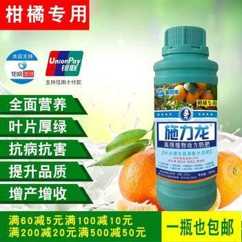 果树专用肥 柑橘专用叶面肥柑桔沙糖桔橙子营养膨果增甜防病防掉果