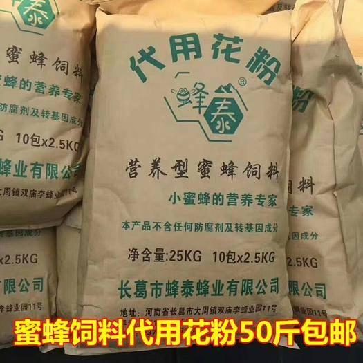 河南省許昌市長葛市 蜂泰蜜蜂飼料代用花粉喂蜜蜂豆粉蜂糧高蛋白蜜蜂飼料龍粉50斤