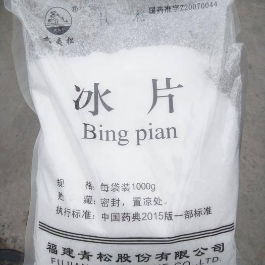 河南省鄭州市新鄭市 現貨 合成冰片 冰片 天然冰片 薄荷腦歡迎訂購