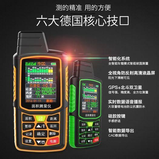 浙江省金华市东阳市 高精度GPS测亩仪收割机专用手持车载测亩王量田地土地面积测