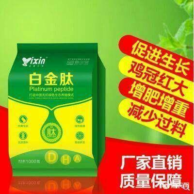 河南省郑州市金水区 混合型饲料添加剂鸡鸭鹅专用白金肽提高采食量减少过料预防拉稀
