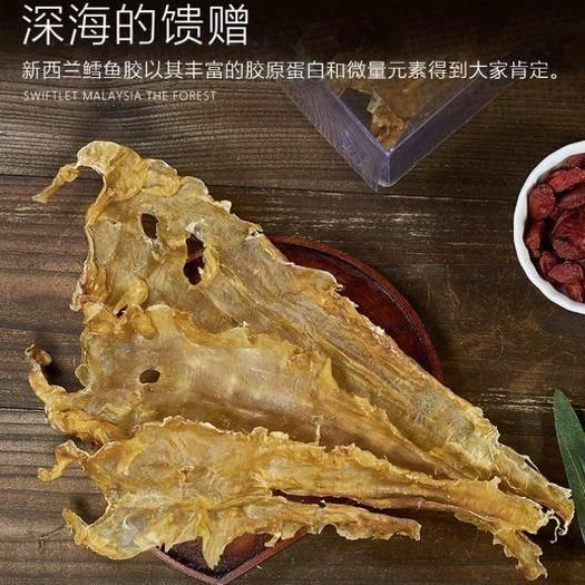 河北省保定市安国市鱼鳔 正品进口(鱈鱼胶) 补充胶蛋白 食用方便 营养丰富 质量保障