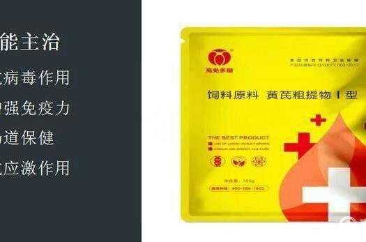 河南省郑州市金水区 营养添加剂 黄芪多糖 高含量 抗病毒 家禽家畜专用