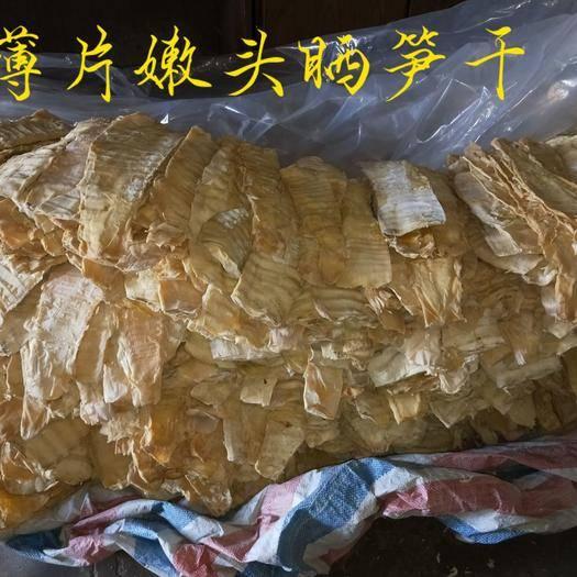 江西省撫州市黎川縣煙筍干 薄片嫩頭曬筍片
