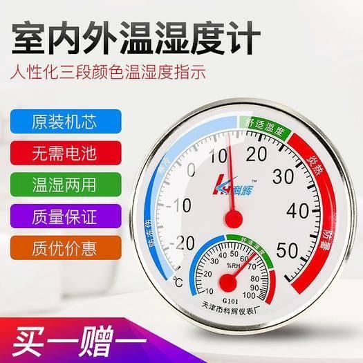 吉林省通化市梅河口市多功能温度计 室内温度计家用精准温湿度计高精度婴儿房壁挂式大棚电子温度计