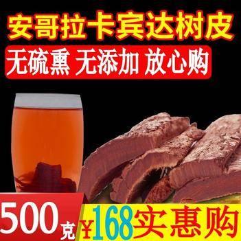中藥材赤芍 安哥拉野生正品卡賓達樹皮一斤裝包郵泡酒煲湯泡水燉肉