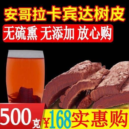河北省保定市安國市中藥材赤芍 安哥拉野生正品卡賓達樹皮一斤裝包郵泡酒煲湯泡水燉肉