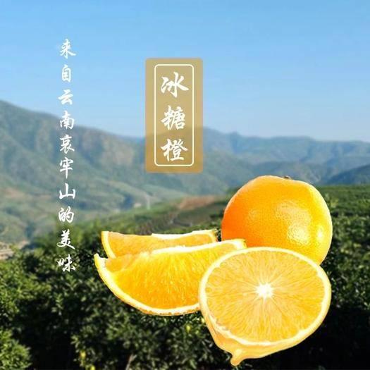 黔陽冰糖橙 【爆款現貨上市】云南哀牢山冰糖橙  一件代發