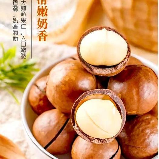 浙江省杭州市西湖區 新貨夏威夷果1斤2斤5斤裝的。