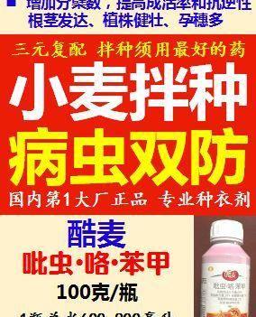 拌种剂 小麦拌种包衣剂80斤种子大厂正品效果好杀虫治病杀菌