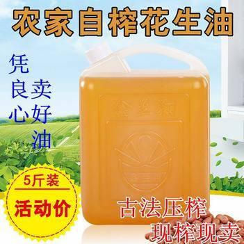 花生油農家自榨自榨食用油糧兩桶重共10斤非轉基因花生油
