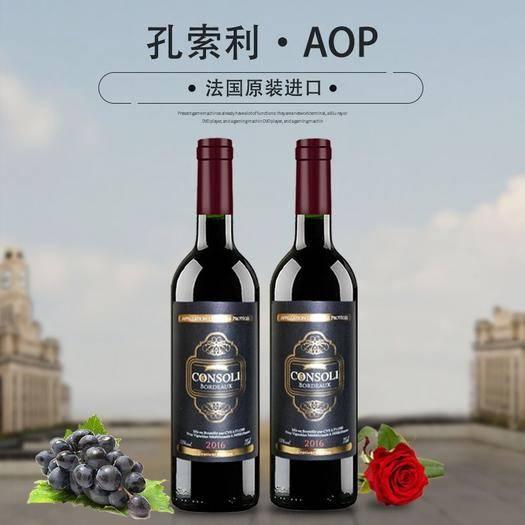 湖南省長沙市雨花區葡萄酒 孔索利波爾多干紅