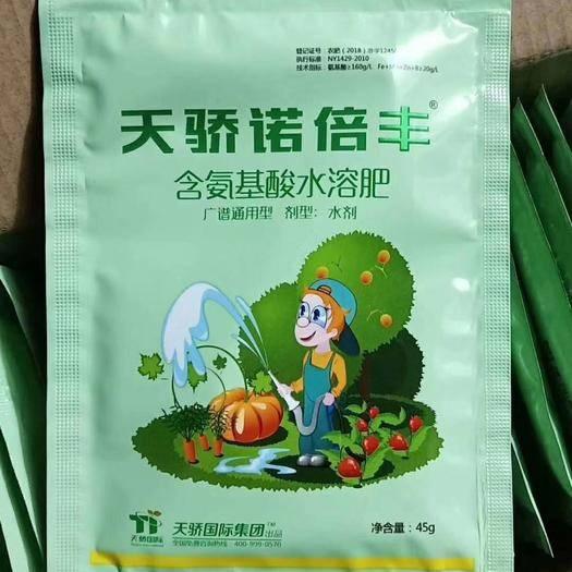 河南省郑州市金水区氨基酸肥料 天骄诺倍丰~含氨基酸水溶肥