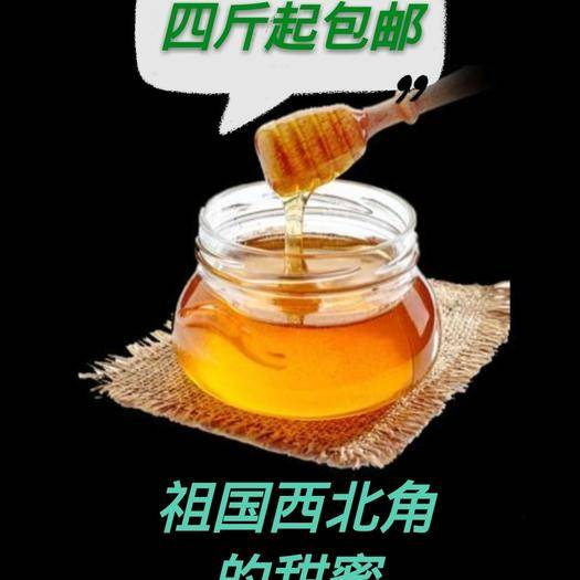 中国西北角的甜蜜,两斤装,四斤包邮 好蜂蜜还要好环境