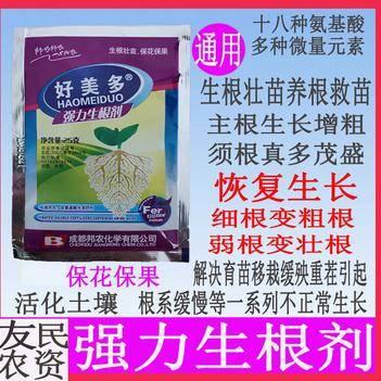 氨基酸肥料 强力生根剂 生根壮根保花保果 活化土壤 恢复生长促进根系健壮