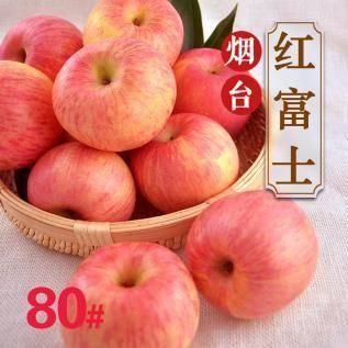 紅富士蘋果 正宗煙臺紅富士