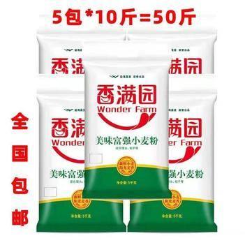 『5包』香满园面粉美味富强小麦粉5kg/5包中筋面粉包子馒