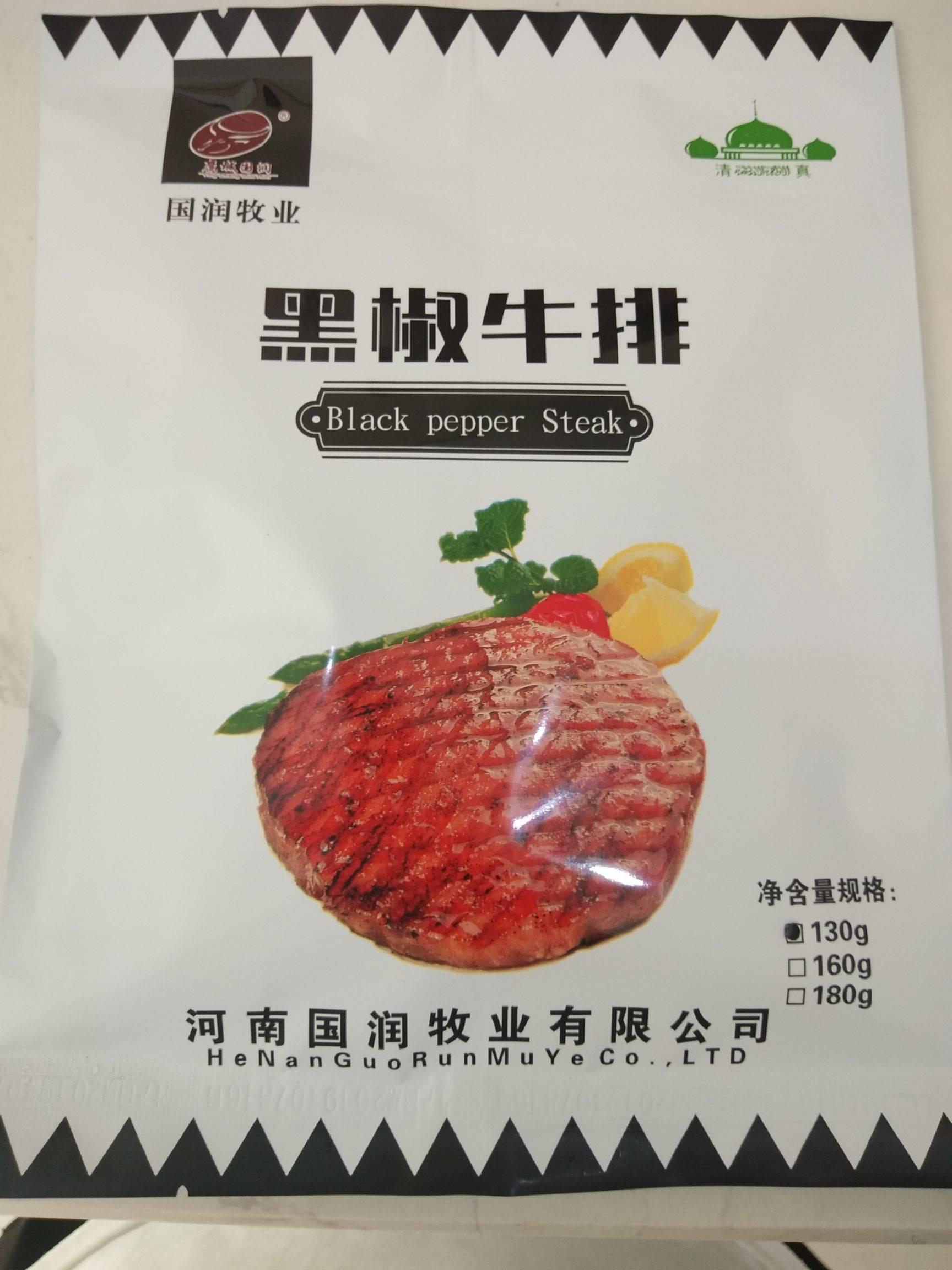 [牛排批发] 黑椒牛排130克160克180克价格10元/包