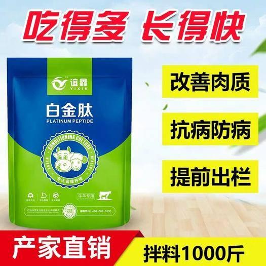 河南省郑州市金水区营养添加剂 牛羊催肥饲料,育肥牛日长3-5斤,3天采食量增加,5天粪便细